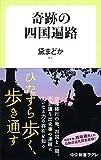 「奇跡の四国遍路 (中公新書ラクレ)」販売ページヘ