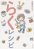 らくレシピ (コミックエッセイの森)