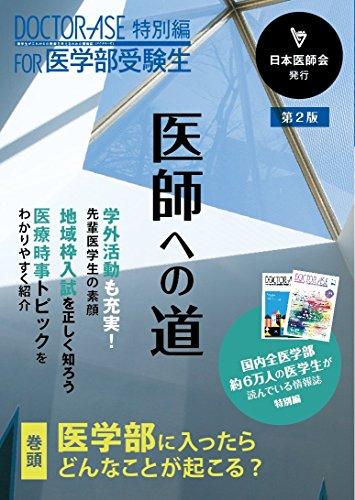 医師への道 第2版 (DOCTOR-ASE 特別編 FOR 医学部受験生)