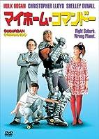 マイホーム・コマンドー [DVD]