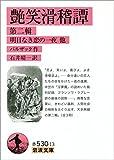 艶笑滑稽譚 第二輯-明日なき恋の一夜 他 (岩波文庫)