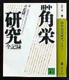 田中角栄研究 全記録 上下巻セット (講談社文庫)