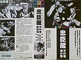 忠臣蔵/天の巻,地の巻 [VHS]
