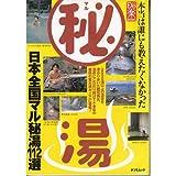 日本全国マル秘湯112選―温泉チャンピオン・郡司勇が選ぶ天然温泉 (タツミムック―Do楽BOOKS) 画像