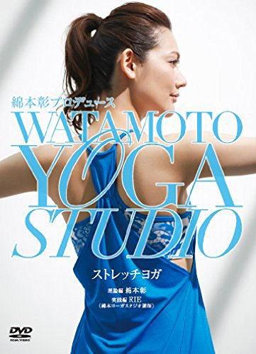 綿本彰プロデュース Watamoto YOGA Studio ストレッチヨガ [DVD]