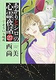 あかりとシロの心霊夜話27 (LGAコミックス) 画像