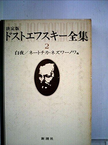 ドストエフスキー全集〈2〉白夜/ネートチカ・ネズワーノワ他 (1979年)の詳細を見る