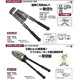マーベル Mバーカッター&Cチャンカッターセット(MCM-500+MXC-500) MXCM-500SET