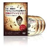 美容・健康 Best Deals - 美容・健康のプロフェッショナルが明かす究極のファンビジネス(CIK0001) [DVD]