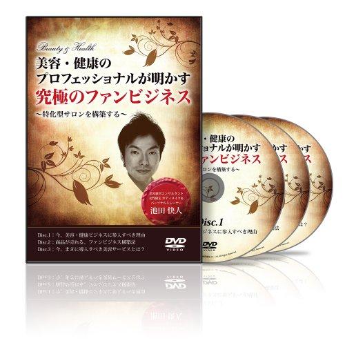 美容・健康のプロフェッショナルが明かす究極のファンビジネス(CIK0001) [DVD]