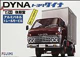 フジミ模型 1/32 トラックシリーズ TR7 トヨタ ダイナ2トン後期型 アルミパネル トレールモービル