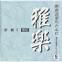 CD 道友社雅楽シリーズ 5 双調