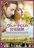 ヴェルサイユの宮廷庭師[DVD]