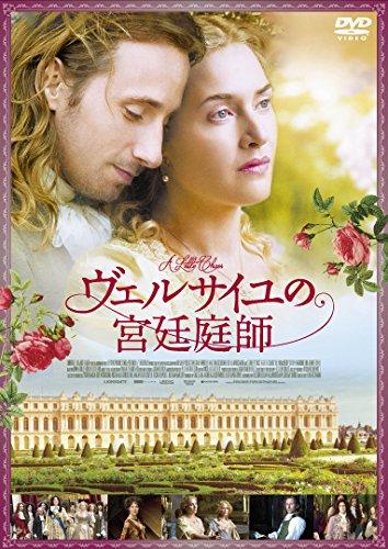ヴェルサイユの宮廷庭師 [DVD]の詳細を見る