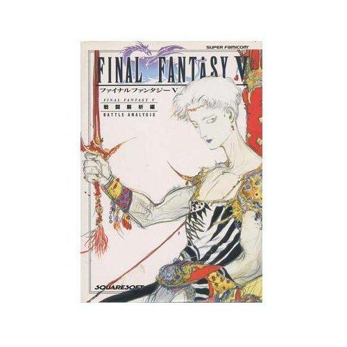 ファイナルファンタジー5〈戦闘解析編〉