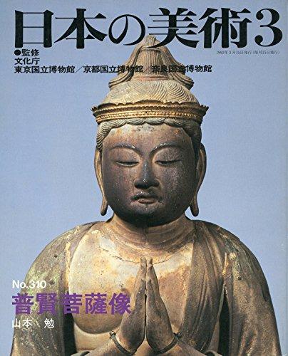 善賢菩薩像 (日本の美術 No.310)