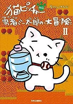 猫ピッチャー外伝-勇者ミー太郎の大冒険II (単行本)