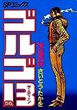 ゴルゴ13(56) (ビッグコミックス)