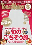 TokaiWalker東海ウォーカー 冬 2017 [雑誌]