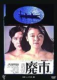 廃市≪HDニューマスター版≫[DVD]