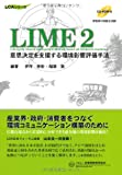 LIME2―意思決定を支援する環境影響評価手法 (LCAシリーズ)