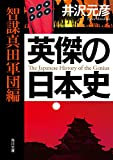 英傑の日本史 智謀真田軍団編 (角川文庫)