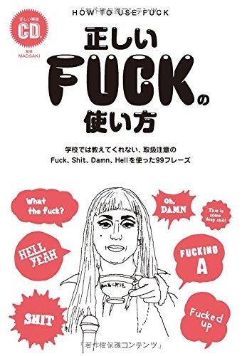 正しいFUCKの使い方-学校では教えてくれない、取扱注意のFuck、Shit、Damn、Hellを使った99フレーズ (TWJ books)の詳細を見る