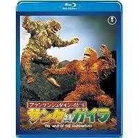 【東宝特撮Blu-rayセレクションフランケンシュタインの怪獣 サンダ対ガイラ