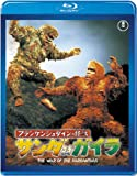 フランケンシュタインの怪獣 サンダ対ガイラ[Blu-ray/ブルーレイ]