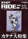 東本昌平RIDE65 (Motor Magazine Mook)