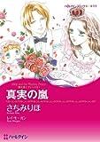 真実の嵐_愛を貫くプリンス Ⅱ (ハーレクインコミックス)