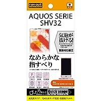 レイ・アウト AQUOS SERIE SHV32 フィルム なめらかタッチ光沢・防指紋フィルム RT-SHV32 フィルムF/C1