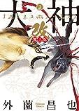 犬神・改 電子版 (3) (SPコミックス)