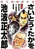 さいとう・たかを/池波正太郎時代劇画傑作選 其之1 (SPコミックス)