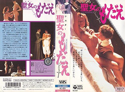 聖女のもだえ(字幕スーパー版) [VHS]