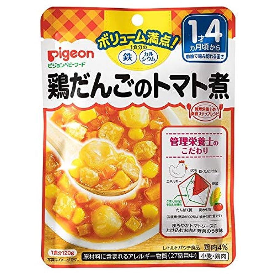 火山学者かんたん慎重ピジョン 食育レシピ鉄Ca 鶏だんごのトマト煮 120g【3個セット】