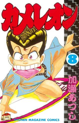カメレオン(8) (週刊少年マガジンコミックス)