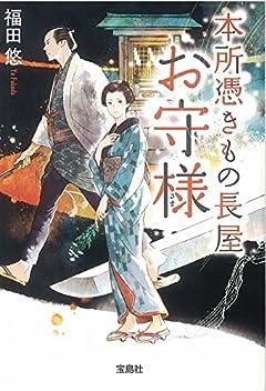 本所憑きもの長屋 お守様 (宝島社文庫 「このミス」大賞シリーズ)