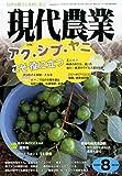 現代農業 2014年 08月号 [雑誌] 画像