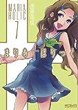 まりあ・ほりっく 7 (MFコミックス アライブシリーズ)