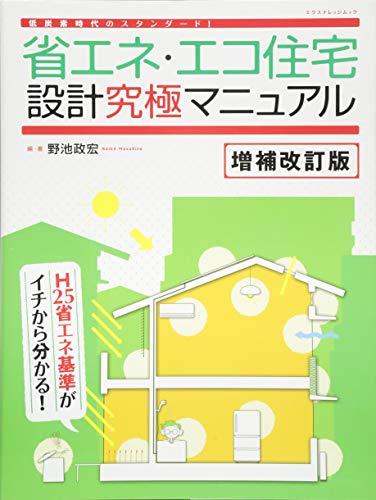 省エネ・エコ住宅設計究極マニュアル 増補改訂版 (エクスナレッジムック)