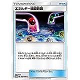 ポケモンカードゲーム/PK-SM6B(強化拡張パック チャンピオンロード)-052 エネルギー循環装置 C
