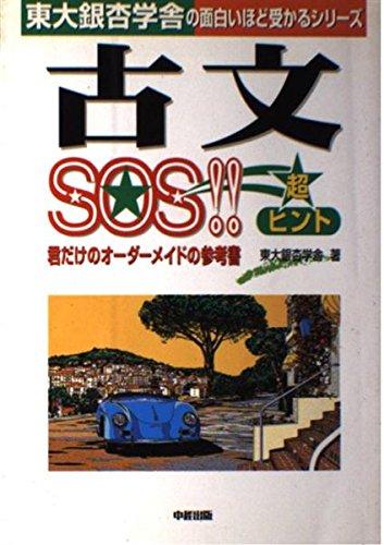 古文SOS!!―超ヒント (東大銀杏学舎の面白いほど受かるシリーズ)
