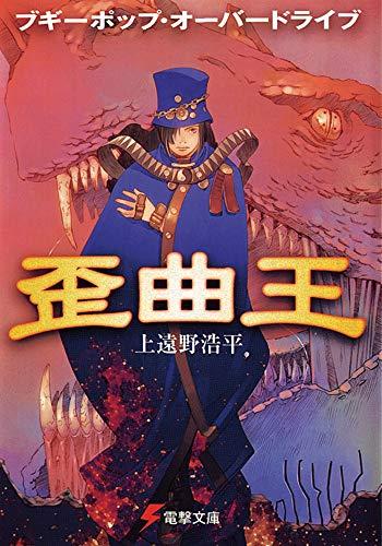 ブギーポップ・オーバードライブ 歪曲王 (電撃文庫)