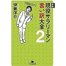 実録 現役サラリーマン言い訳大全2 (幻冬舎文庫)