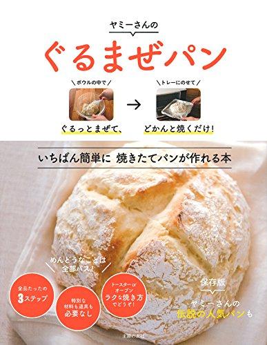ぐるまぜパン ― ぐるっとまぜて、どかんと焼くだけ!