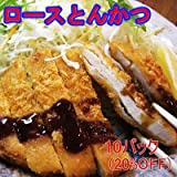 ロースとんかつ 120g×10枚 惣菜 お惣菜 おかず 惣菜セット 詰め合わせ お弁当 無添加 京都 手つくり