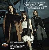 Naked Soul / TOPGUN×米倉千尋