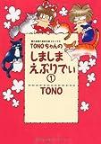 TONOちゃんのしましまえぶりでぃ / TONO のシリーズ情報を見る