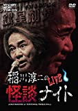 MYSTERY NIGHT TOUR 2014 稲川淳二の怪談ナイト ライブ盤[MNTV-14][DVD]